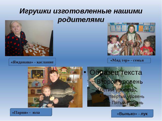 Игрушки изготовленные нашими родителями «Парня» - юла «Вынько» - лук «Ямдана...