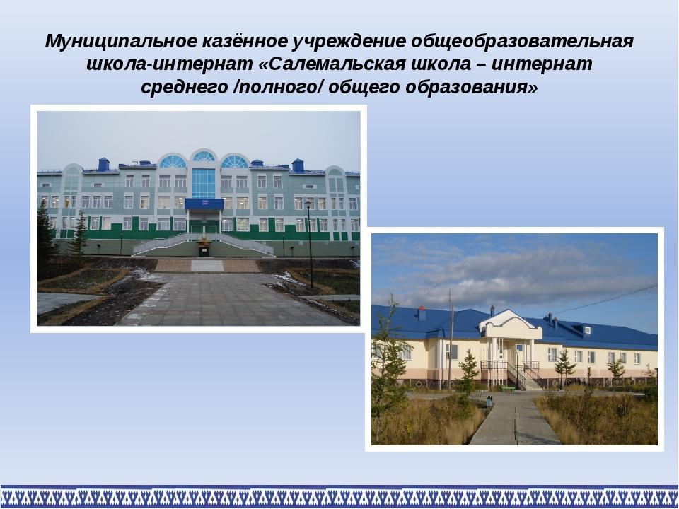 Муниципальное казённое учреждение общеобразовательная школа-интернат «Салемал...