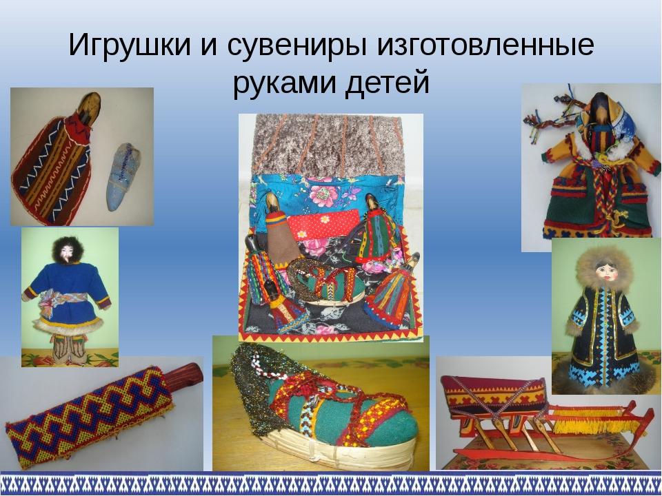Игрушки и сувениры изготовленные руками детей