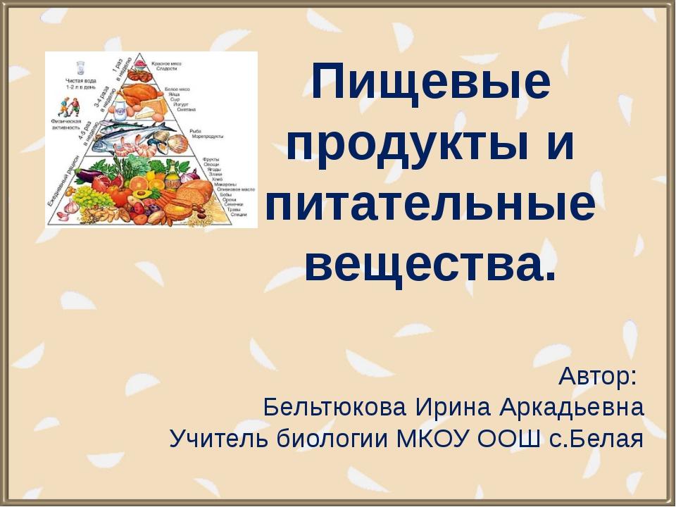 Пищевые продукты и питательные вещества. Автор: Бельтюкова Ирина Аркадьевна У...