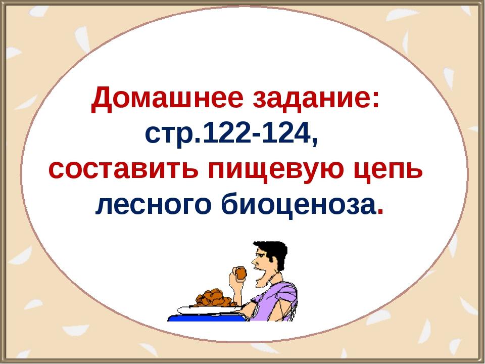 0 Домашнее задание: стр.122-124, составить пищевую цепь лесного биоценоза.