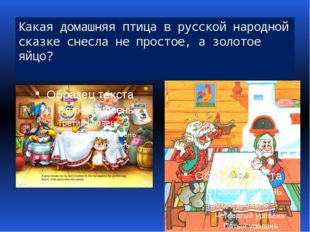 Какая домашняя птица в русской народной сказке снесла не простое, а золотое я