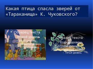Какая птица спасла зверей от «Тараканища» К. Чуковского?