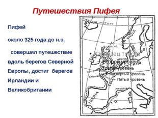 Путешествия Пифея Пифей около325 года до н.э. совершил путешествие вдоль бер