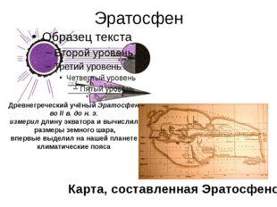 Эратосфен Карта, составленная Эратосфеном Древнегреческий учёный Эратосфен во