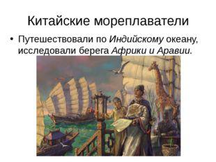 Китайские мореплаватели Путешествовали по Индийскому океану, исследовали бере
