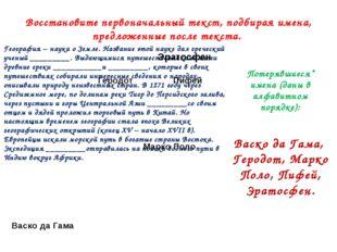 """Потерявшиеся"""" имена (даны в алфавитном порядке): Васко да Гама, Геродот, Марк"""