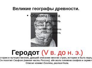Великие географы древности. Геродот (V в. до н. э.) Историк и путешественник,
