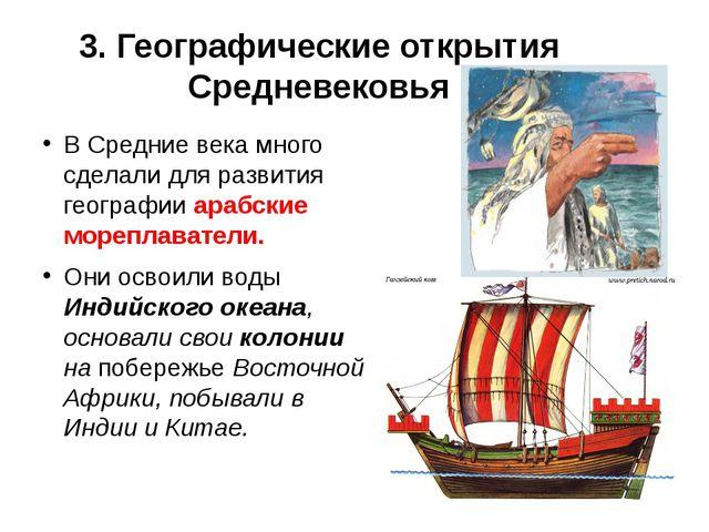 3. Географические открытия Средневековья В Средние века много сделали для раз...