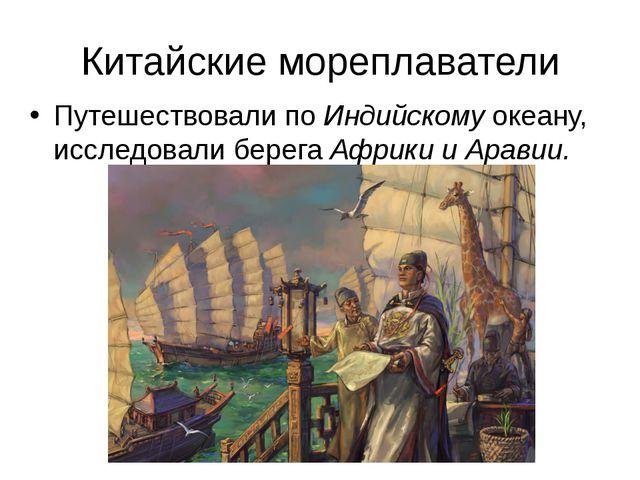 Китайские мореплаватели Путешествовали по Индийскому океану, исследовали бере...