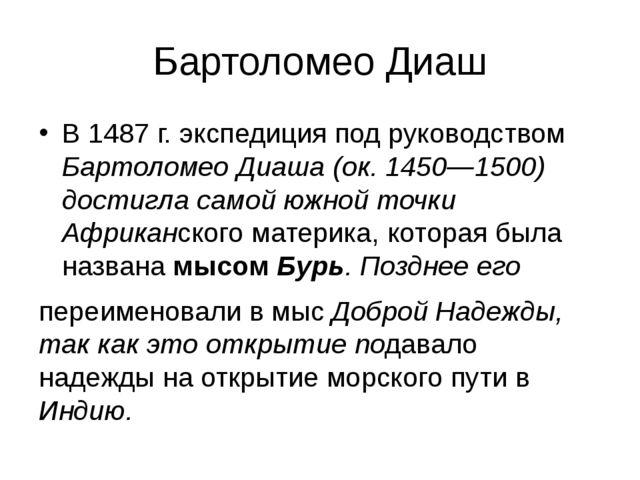 Бартоломео Диаш В 1487 г. экспедиция под руководством Бартоломео Диаша (ок. 1...