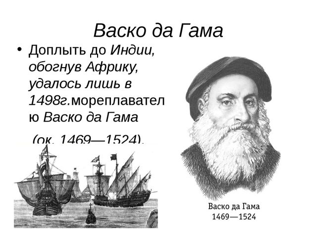 Васко да Гама Доплыть до Индии, обогнув Африку, удалось лишь в 1498г.мореплав...