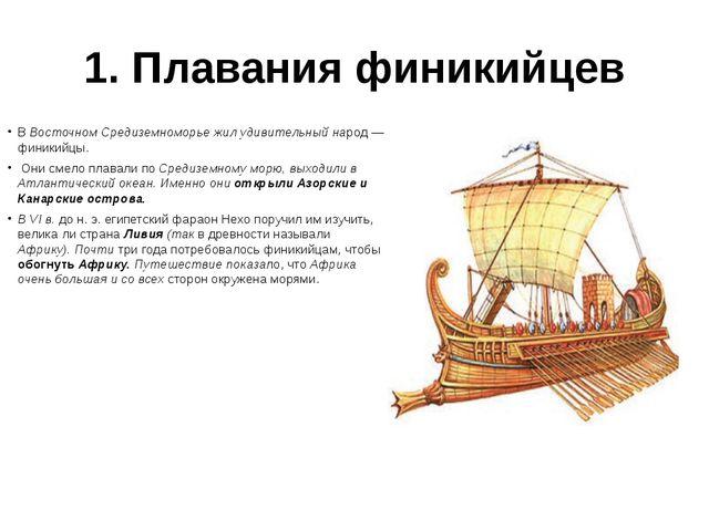 1. Плавания финикийцев В Восточном Средиземноморье жил удивительный народ — ф...
