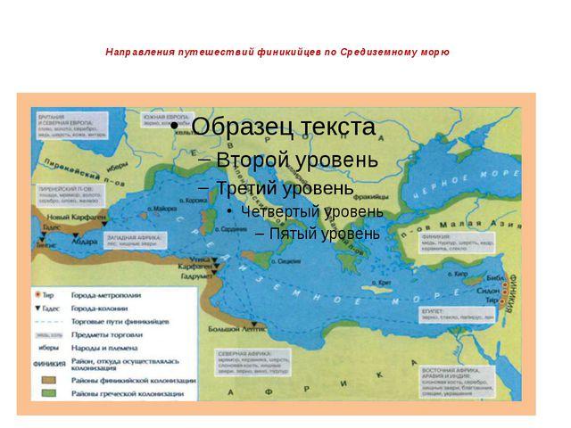 Направления путешествий финикийцев по Средиземному морю