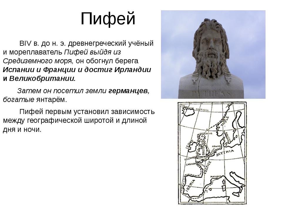 Пифей ВIV в. до н. э. древнегреческий учёный и мореплаватель Пифей выйдя из С...
