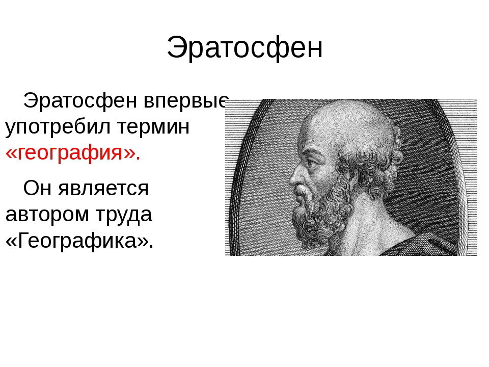 Эратосфен Эратосфен впервые употребил термин «география». Он является автором...