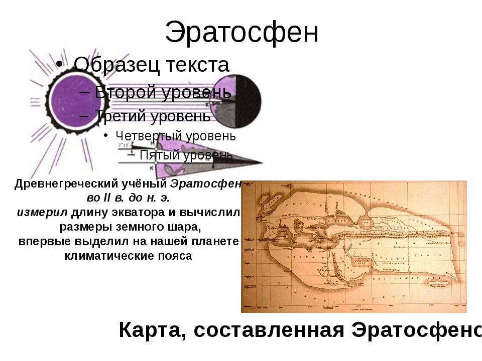 Эратосфен Карта, составленная Эратосфеном Древнегреческий учёный Эратосфен во...