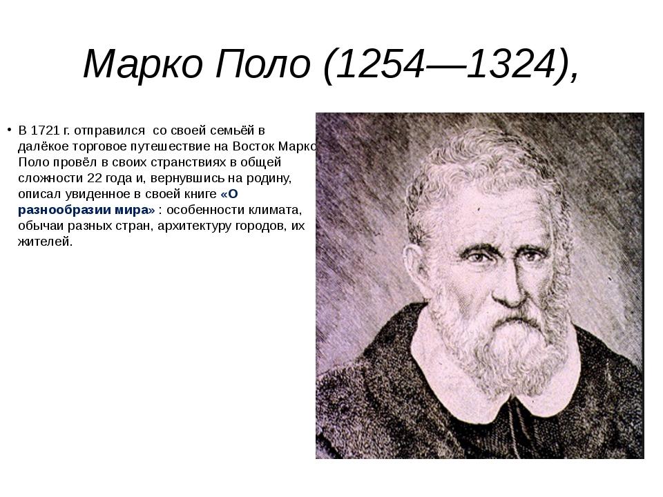 Марко Поло (1254—1324), В 1721 г. отправился со своей семьёй в далёкое торгов...