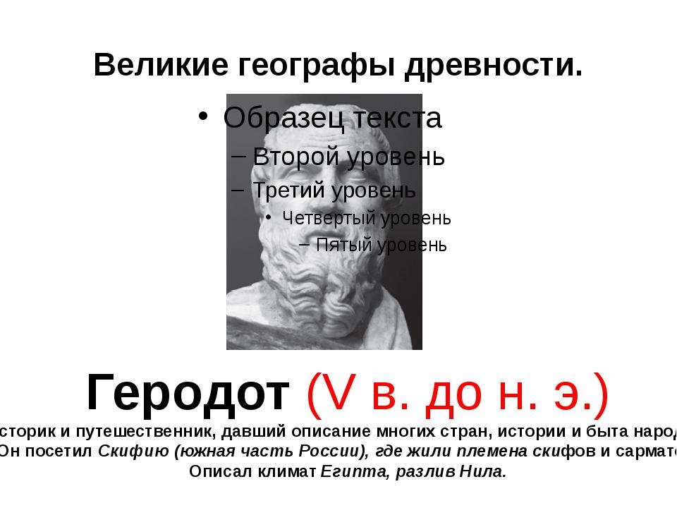 Великие географы древности. Геродот (V в. до н. э.) Историк и путешественник,...