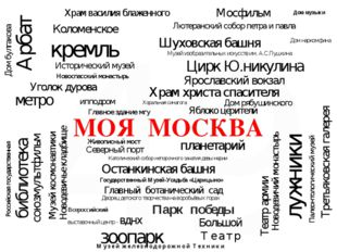 49 МОЯ МОСКВА Арбат кремль Храм василия блаженного Исторический музей Храм хр