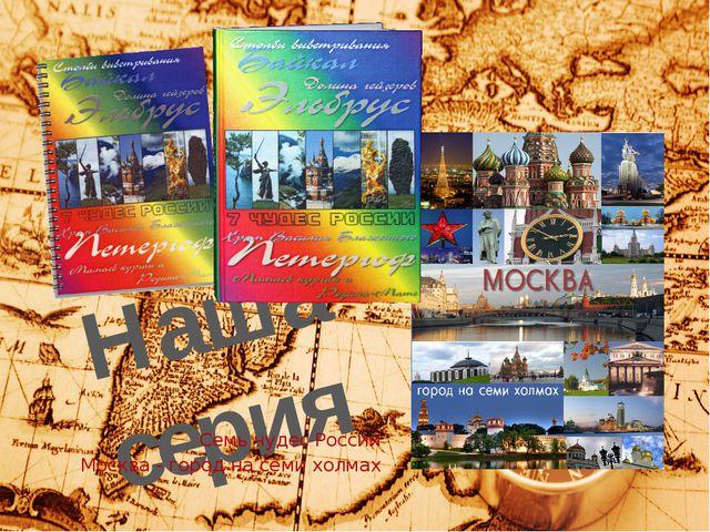 Наша серия Семь чудес России Москва - город на семи холмах