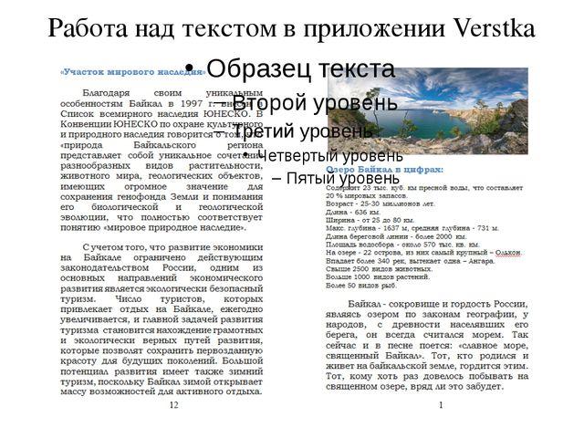 Работа над текстом в приложении Verstka