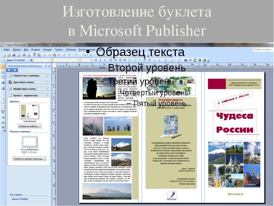 Создание буклетов в Microsoft Publisher