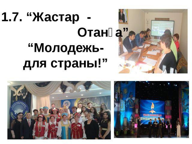 """1.7. """"Жастар - Отанға"""" """"Молодежь- для страны!"""""""