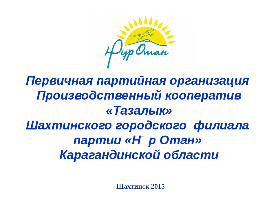 Первичная партийная организация Производственный кооператив «Тазалык» Шахтин...