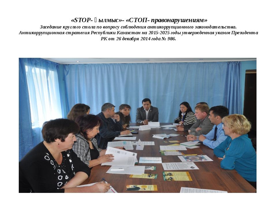 «STOP- қылмыс»- «СТОП- правонарушениям» Заседание круглого стола по вопросу...