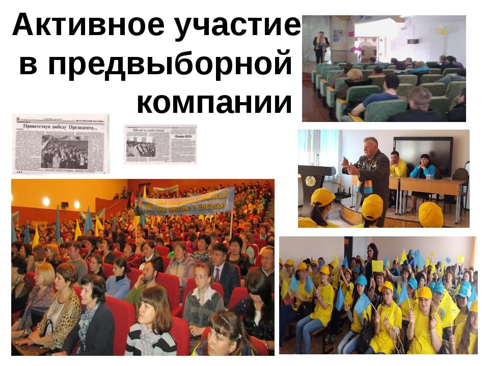 Активное участие в предвыборной компании