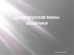 Древнерусские воины защитники Аболдуева Е.О