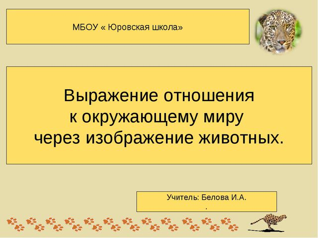 Выражение отношения к окружающему миру через изображение животных. МБОУ « Юро...