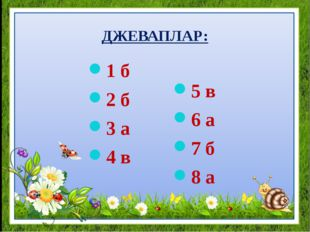 ДЖЕВАПЛАР: 1 б 2 б 3 а 4 в 5 в 6 а 7 б 8 а