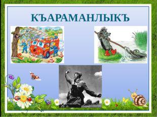 КЪАРАМАНЛЫКЪ