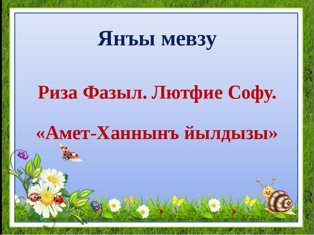 Янъы мевзу Риза Фазыл. Лютфие Софу. «Амет-Ханнынъ йылдызы»