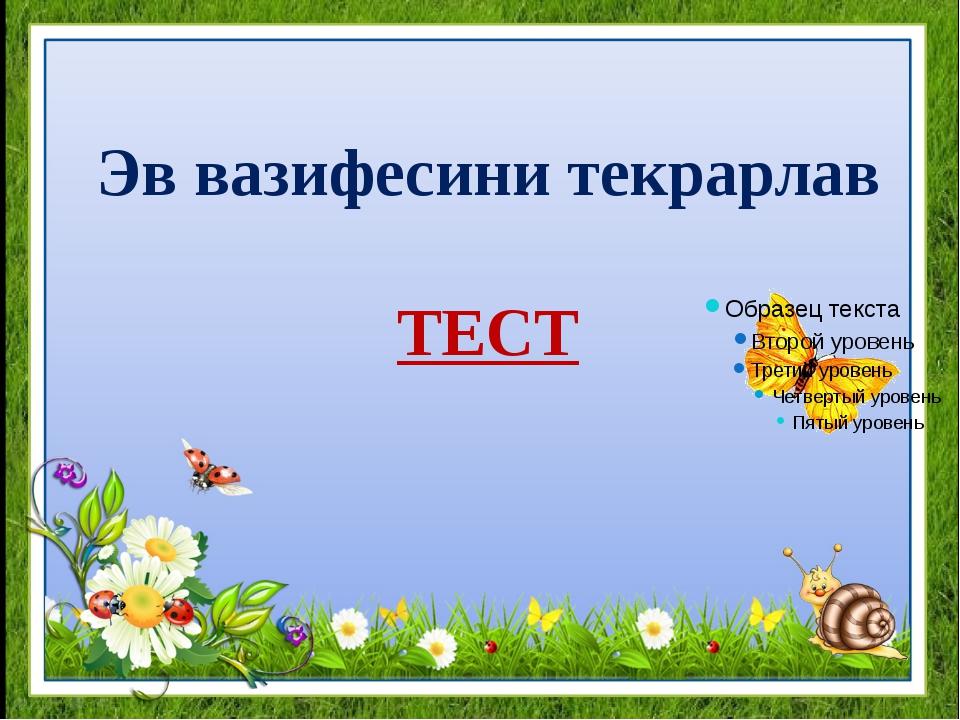 Эв вазифесини текрарлав ТЕСТ