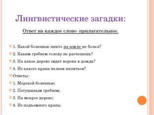 Лингвистические загадки: Ответ на каждое слово- прилагательное. 1. Какой боле