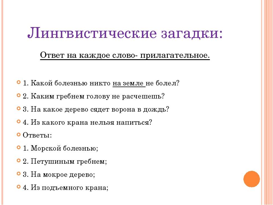 Лингвистические загадки: Ответ на каждое слово- прилагательное. 1. Какой боле...