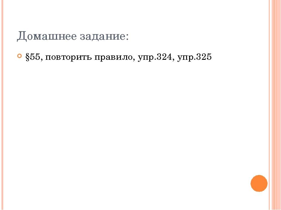 Домашнее задание: §55, повторить правило, упр.324, упр.325