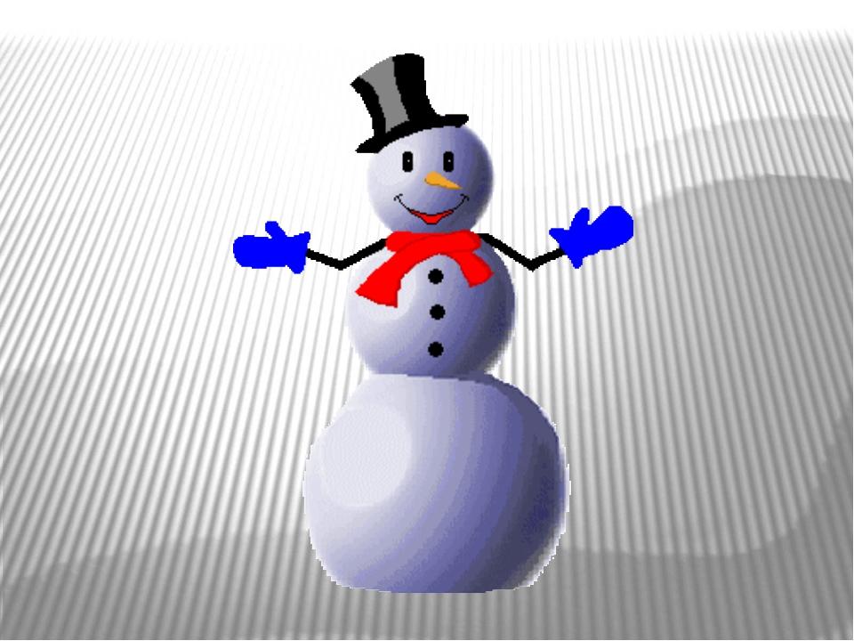 день снеговика картинки анимация лучший вид открывается