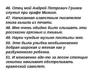 46. Отец мой Андрей Петрович Гринев служил при графе Минихе. 47. Написанная и