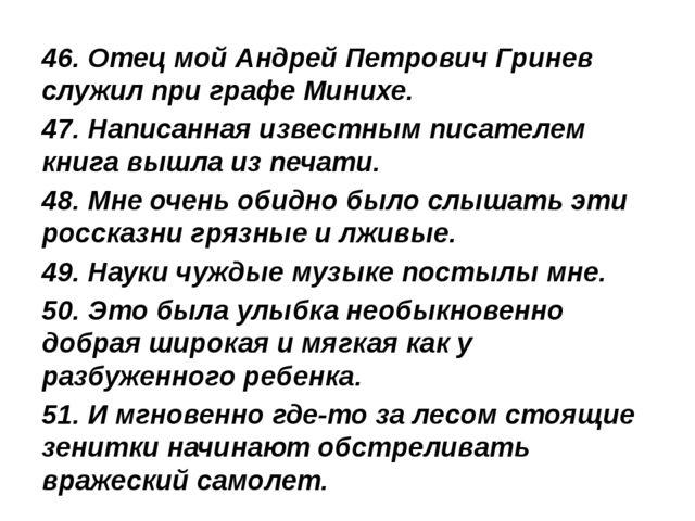 46. Отец мой Андрей Петрович Гринев служил при графе Минихе. 47. Написанная и...