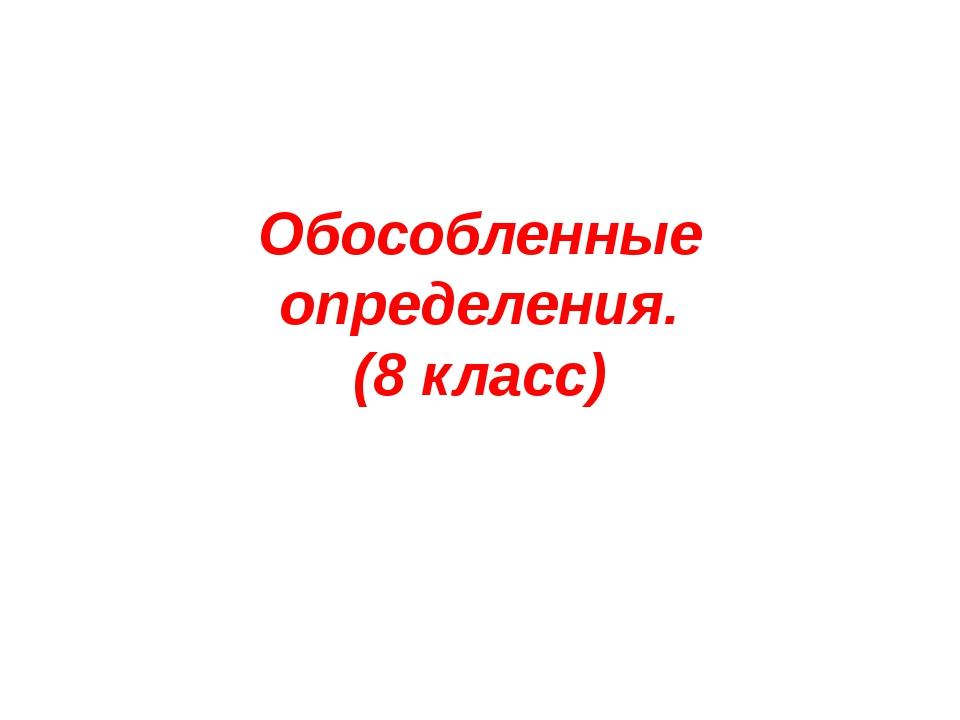 Обособленные определения. (8 класс)