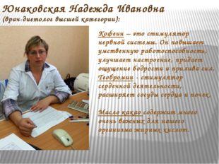 Юнаковская Надежда Ивановна (врач-диетолог высшей категории): Кофеин – это ст