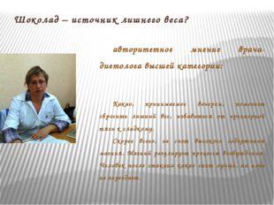 авторитетное мнение врача-диетолога высшей категории: Какао, принимаемое вече