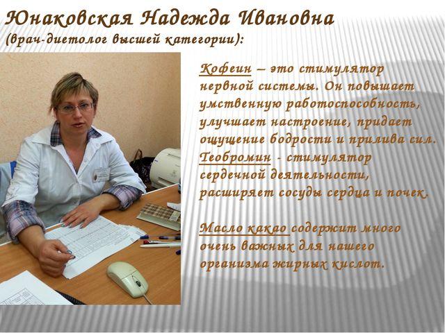 Юнаковская Надежда Ивановна (врач-диетолог высшей категории): Кофеин – это ст...