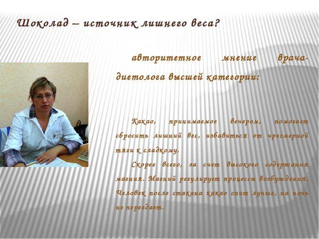 авторитетное мнение врача-диетолога высшей категории: Какао, принимаемое вече...