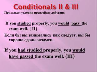 При каком условии произойдет действие. If you studied properly, you would pas