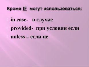 in case- в случае provided- при условии если unless – если не